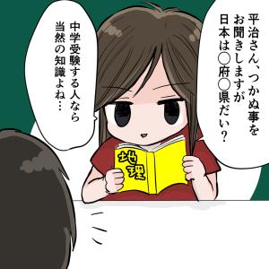 【母子家庭の中学受験】ほんとに受験生?