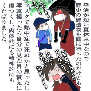 【母子家庭の日常】夏休み編