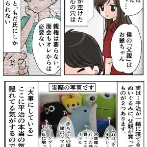 【離婚絵日記】離婚への軌跡・番外編〜息子の心11