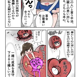 【離婚絵日記】離婚への軌跡・番外編〜息子の心12
