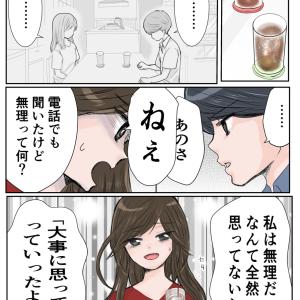 【離婚絵日記】第三章 離婚戦争〜攻防戦〜2