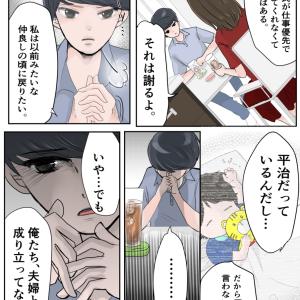 【離婚絵日記】第三章 離婚戦争〜攻防戦〜3
