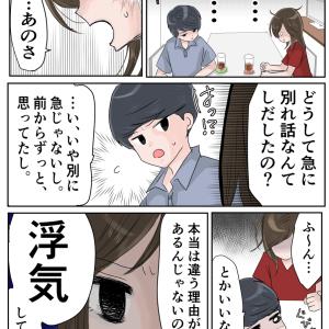 【離婚絵日記】第三章 離婚戦争〜攻防戦〜7