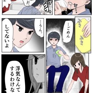 【離婚絵日記】第三章 離婚戦争〜攻防戦〜8