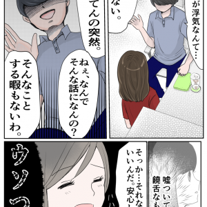 【離婚絵日記】第三章 離婚戦争〜攻防戦〜9