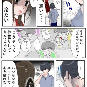 【離婚絵日記】第三章 離婚戦争〜攻防戦〜12