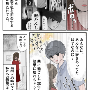 【離婚絵日記】第三章 離婚戦争〜攻防戦〜14