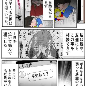 【離婚絵日記】第三章 離婚戦争〜攻防戦〜15(終)