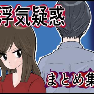 【離婚絵日記】浮気疑惑まとめ集