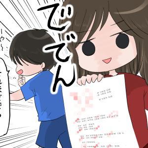 【中学受験】算数の進捗