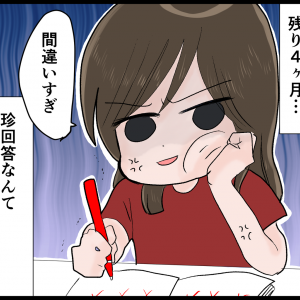 【中学受験】まだ珍回答する?