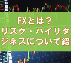 FXとは?FX初心者が知っておくべき知識について大公開|ローリスク・ハイリターンビジネス