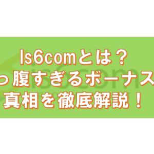 is6com(アイエスシックスコム)の太っ腹すぎる最高水準のボーナスと高レバレッジで人気の理由を徹底解説!