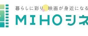「MIHOシネマ」さんの魅力溢れるサイトをご紹介します!