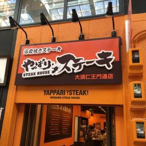【店舗拡大‼】コロナ禍に負けず やっぱりステーキが東京進出 5年で県内外50店舗超に拡大 【ニュース】
