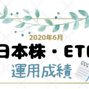【日本株・ETF】2020.06運用成績