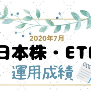 【日本株・ETF】2020.07運用成績