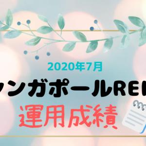 【シンガポールリート】2020.07運用成績