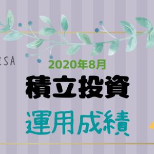 【積立投資】2020.08運用成績