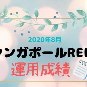 【シンガポールリート】2020.08運用成績