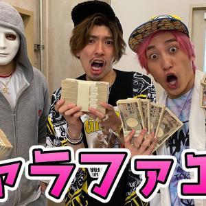 ラファエルEXITコラボ!兼近2億円で引き抜き!?