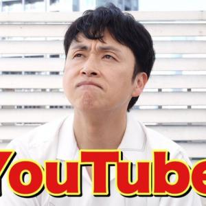 アンジャッシュ児嶋がYouTube開始 7月3日スタート