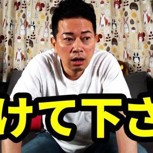 宮迫Youtube登録者数100万人突破!記念ライブは氣志團と☆
