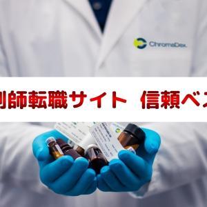 薬剤師転職サイト 信頼ベスト【公式ベスト】