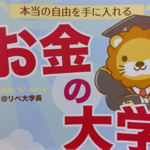 書籍「本当の自由を手に入れる お金の大学」を買ってみました!