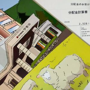 大江戸温泉リート投資法人から分配金を頂きました!