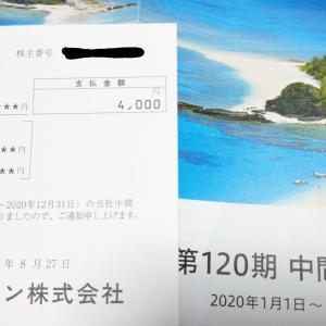 キヤノン【7751】から配当金を頂きました!減配( ;∀;)