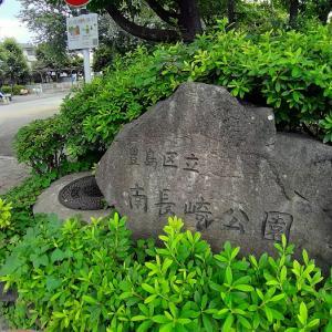 豊島区:南長崎公園
