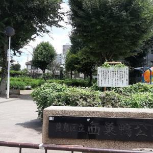 豊島区:西巣鴨公園