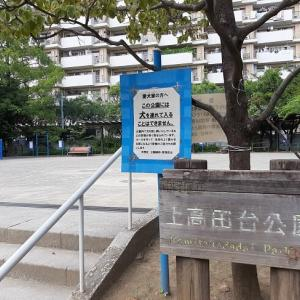 中野区:上高田台公園