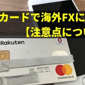 楽天カードで海外FXに入金できない?【原因と対処】