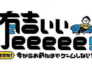【感想スレ】有吉ぃぃeeeee!【フォートナイト】【丹生ちゃん茂出木ちゃん】