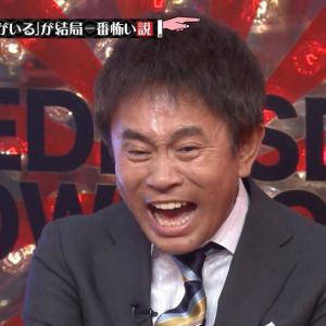 【悲報】浜田雅功の水ダウでの発言にネット民ブチギレwwwwwwwwwwwww