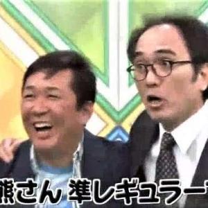 【朗報】エガちゃんねるにテレ朝退社の大熊アナが登場!草彅&ユースケからのメッセージも