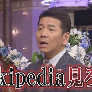 【悲報】上田晋也、七股疑惑が浮上…