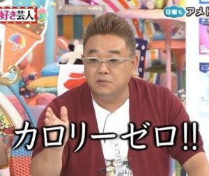【悲報】サンド伊達、カード不正利用被害「ふざけやがって…」