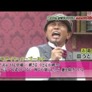 【悲報】ダウンタウン浜田「お皿から はっはみ出してるよ たまごちゃん」