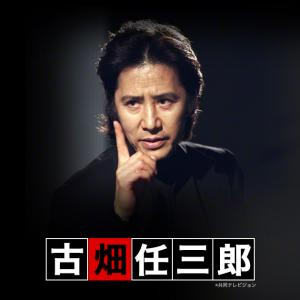 3大有名な刑事「古畑任三郎」「杉下右京」