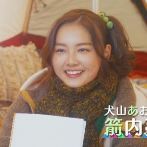 【朗報】『イッテQ!』新・出川ガールに箭内夢菜(20)「ずっとやりたかった。夢でした」