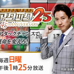 【悲報】アタック25、番組終了へ