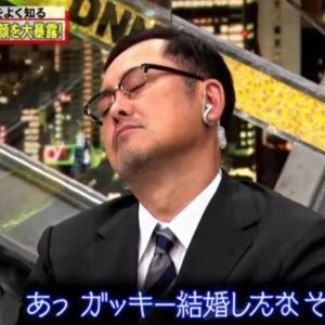 【感想スレ】全力!脱力タイムズ【ノンスタ井上】