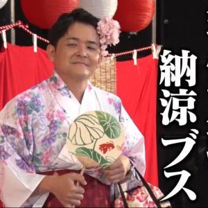 【感想スレ】テレビ千鳥【ノブより愛らしい浴衣ブスはおらんのじゃ】