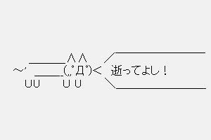 フジテレビ系列で2ちゃん発祥の「電車男」ドラマ化キタ━━━(゚∀゚).━━━!!!