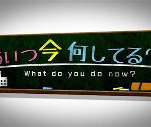 ネプチューン名倉潤 テレ朝「あいつ今何してる?」最終回、先輩の言葉に涙
