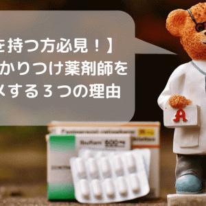 【子供を持つ方必見!】子供にかかりつけ薬剤師をオススメする3つの理由