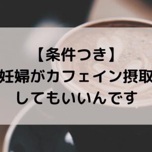 【条件つき】妊婦がカフェイン摂取してもいいんです